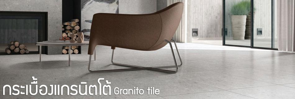 Advantages and disadvantages of granite tiles